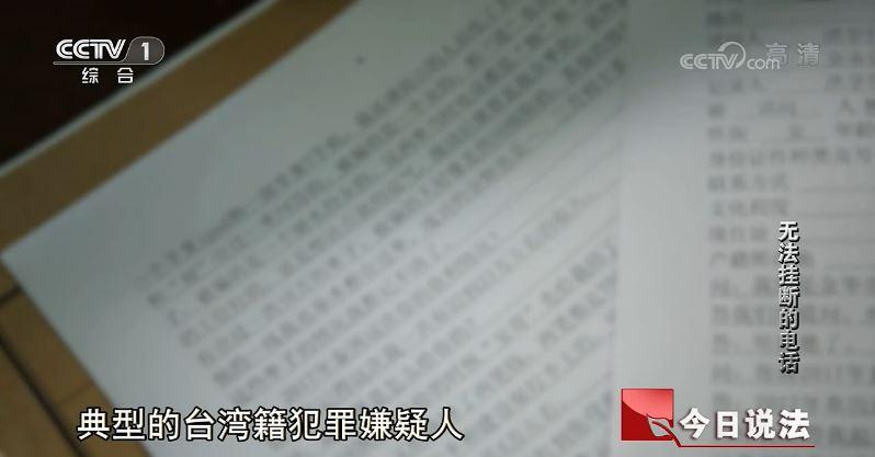 央视今日说法曝光台湾电信诈骗集团2