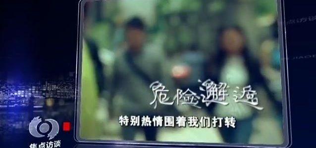 小心!你身边可能有台湾军情局间谍人员