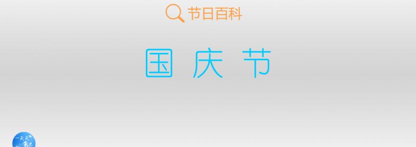 [节日百科]国庆节
