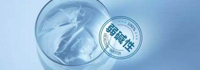弱碱性水有益健康?别被骗了,都是炒作!
