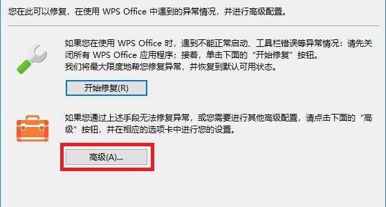 不能用微软office打开文档了?这锅可能要WPS来背
