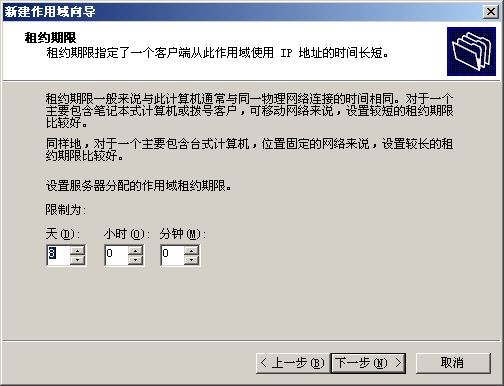 配置Windows 2000 DHCP服务
