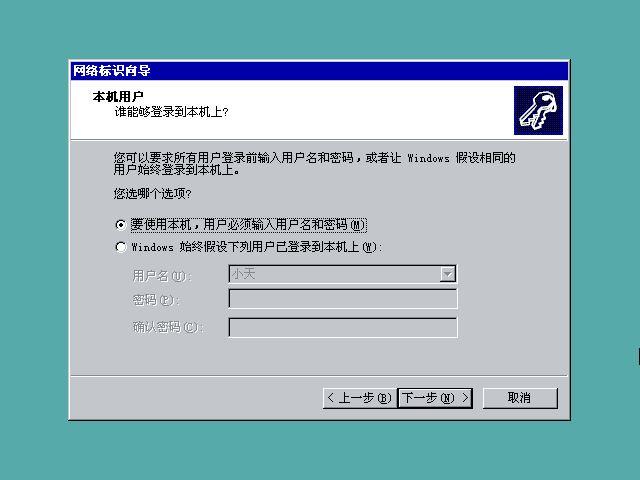 虚拟机安装Win2000