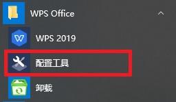 WPS配置工具