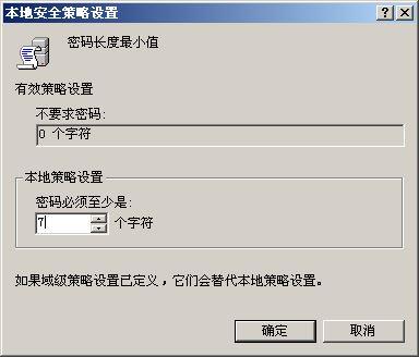 Windows2000账号管理