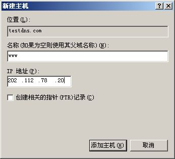 配置WINDOWS 2000 DNS服务