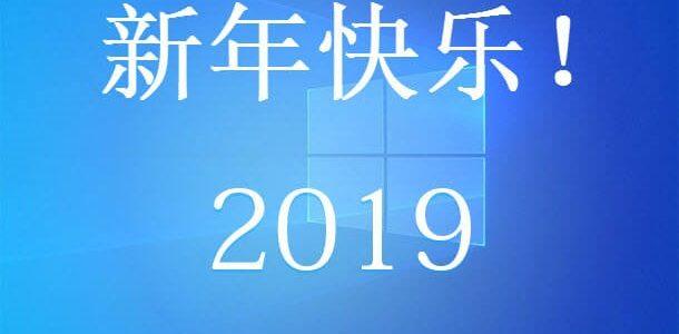 新年!Windows 10 18312将带来的新功能!
