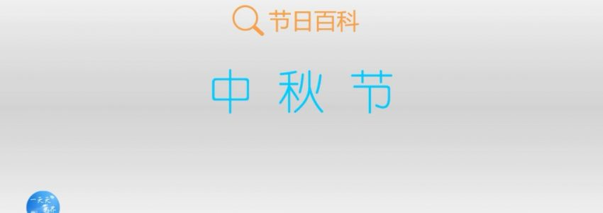 [节日百科]中秋节