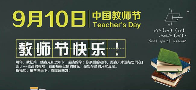9.10教师节快乐!