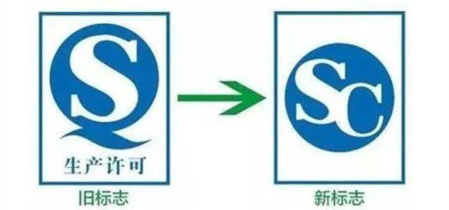 下月起QS标志退出历史舞台,改用SC编码