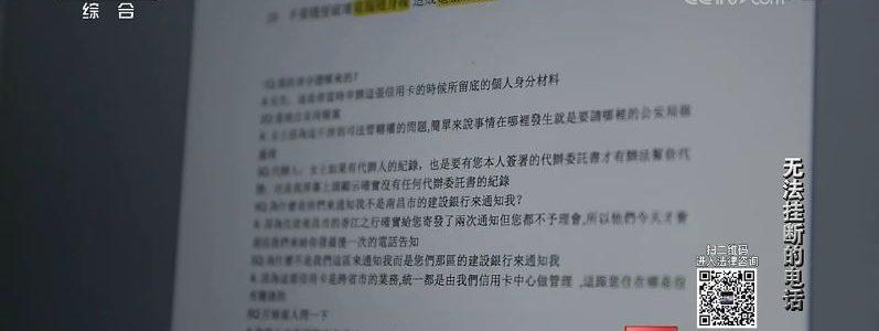 央视今日说法曝光台湾电信诈骗集团