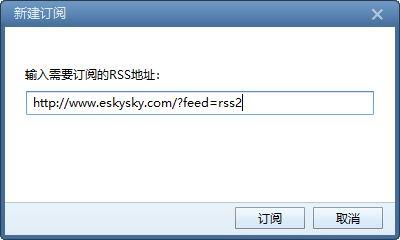 使用Foxmail对站点进行RSS订阅