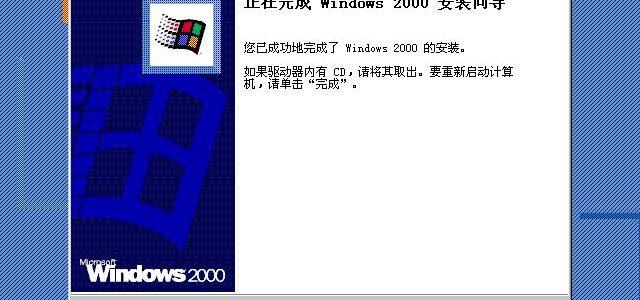 虚拟机安装Windows 2000超详细教程