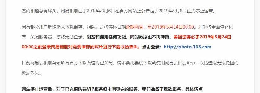 博客之后,网易相册也将停止运营